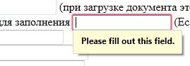 Поле required в Firefox 4 beta 7