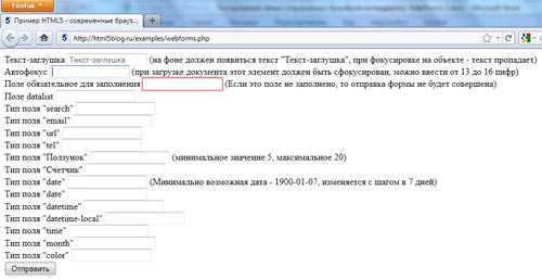 Реализация WebForms 2.0 в браузере Mozilla Firefox 4 beta 7