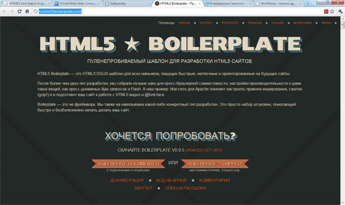 Скриншот сайта Boilerplate HTML5 на русском